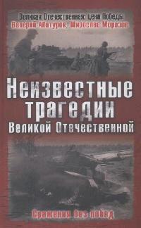 Неизвестные трагедии Велкой Отечественной Сражения без побед