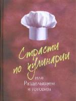 Чижова А. (сост). Страсти по кулинарии или Разделываем и готовим продукты