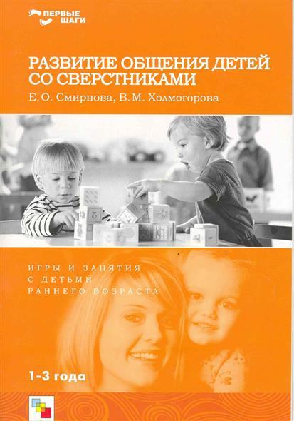 Развитие общения детей со сверстниками