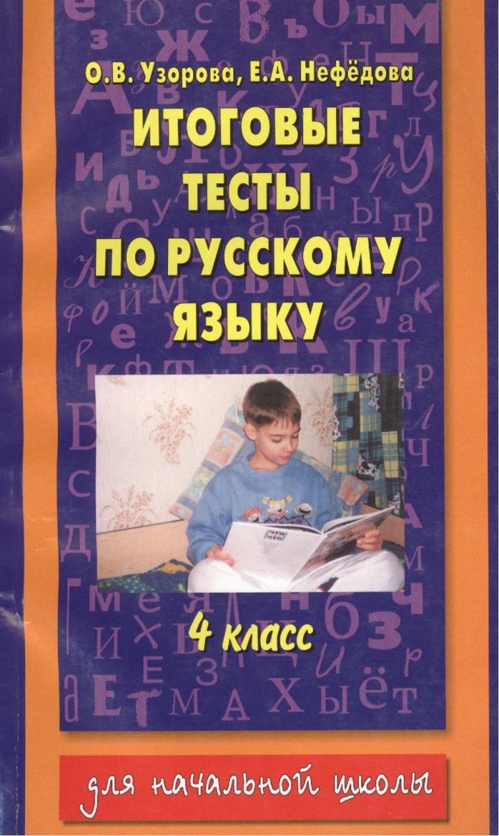 Итоговые тесты по рус. языку 4 кл