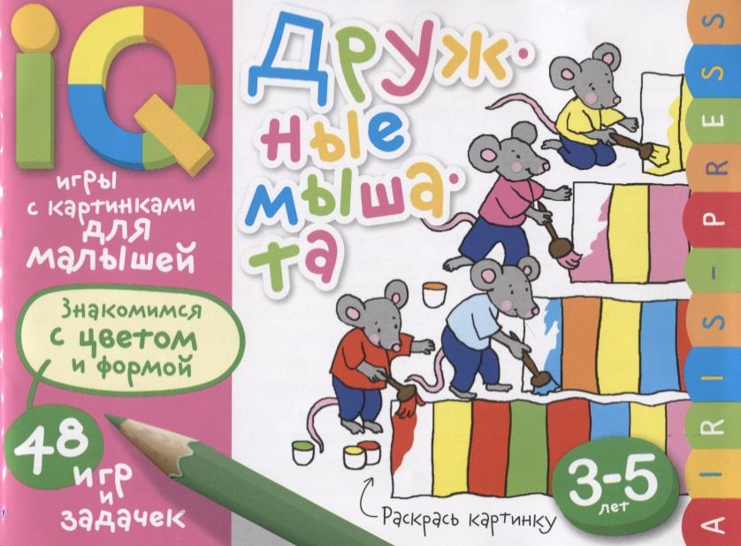 Умные игры с картинками для малышей. Дружные мышата. 48 игр и задачек. 3-5 лет