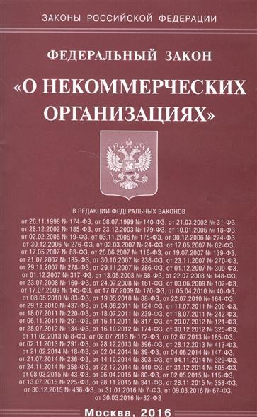 """Федеральный закон """"О некоммерческих организациях"""""""