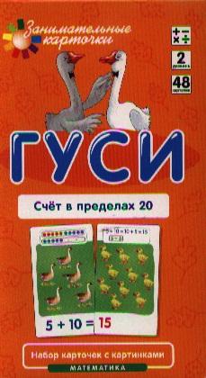 Куликова Е., Русаков А. Гуси. Счет в пределах 20. Математика. Набор карточек с картинками. Уровень 2