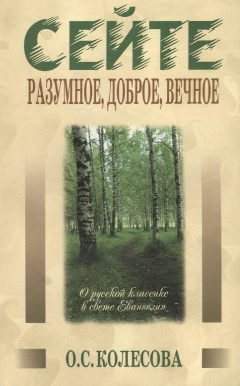 Сейте разумное, доброе, вечное… О русской классике в свете Евангелия