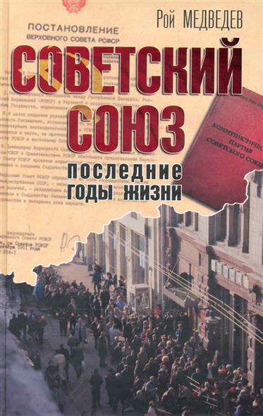 Медведев Р. Советский Союз Последние годы жизни