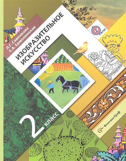 Изобразительное искусство. 2 класс. Учебник для учащихся общеобразовательных учреждений. Издание второе, доработанное