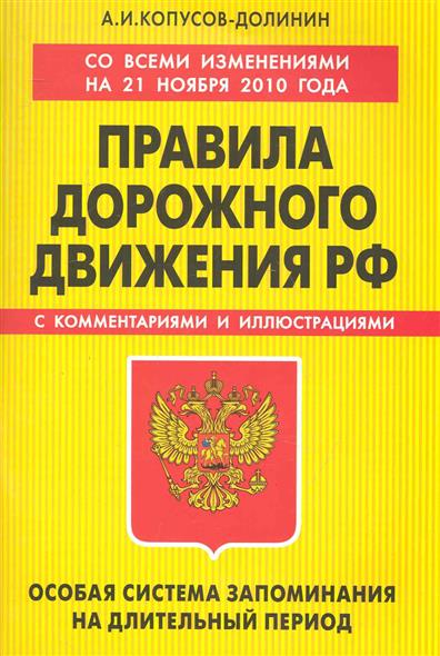 ПДД: Особая система запоминания (со всеми изменениями на 21 ноября 2010 года) / (мягк) (Правила дорожного движения). Копусов-Долинин А. (Эксмо)