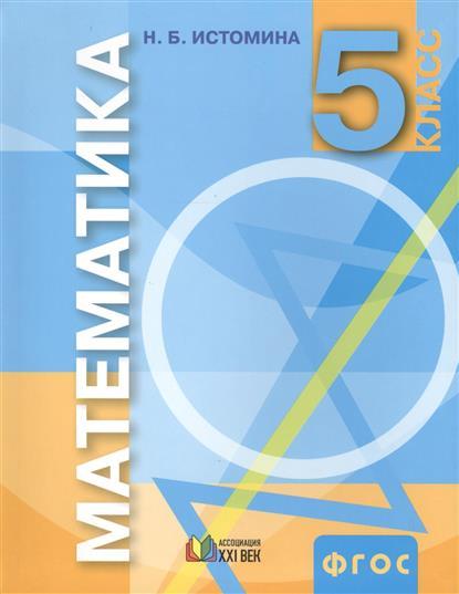 Математика. Учебник для 5 класса общеобразовательных учреждений. 8-е издание (ФГОС)
