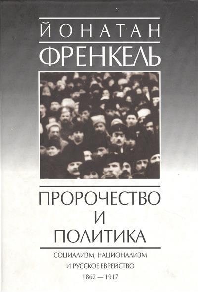 Пророчество и политика Социализм Национализм и русс. еврейство 1862-1917