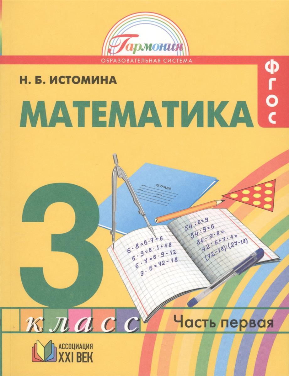 Истомина Н. Математика. 3 класс. В двух частях. Часть 1 сопрунова н а математика и информатика 3 й класс задачник в 6 частях часть 5