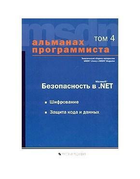 Альманах программиста т.4 Безопасность в MS .NET