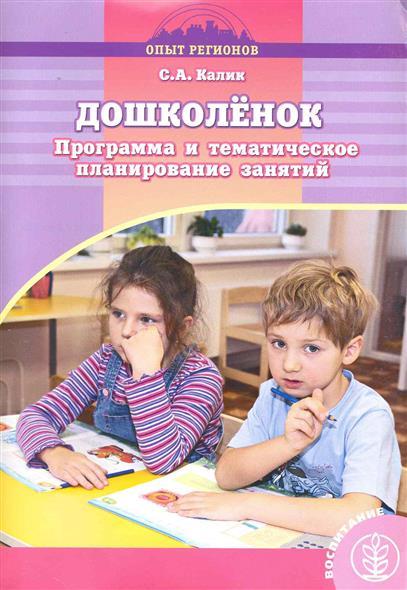 Дошколенок Программа и тематическое планир. занятий