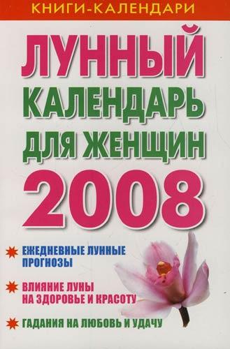 Лунный календарь для женщин на 2008 год