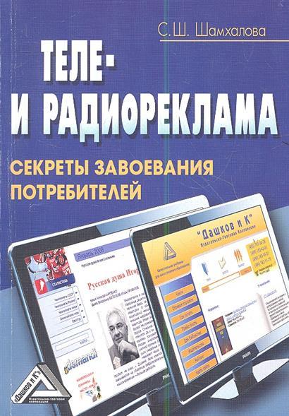 Шамхалова С. Теле- и радиореклама. Секреты завоевания потребителей. 2-е издание