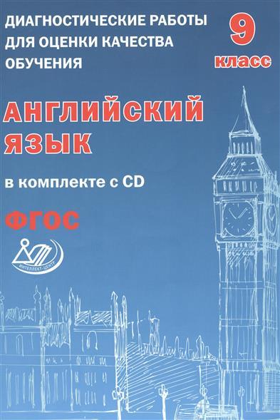 Веселова Ю. Английский язык. 9 класс. Диагностические работы для оценки качества обучения (+CD)