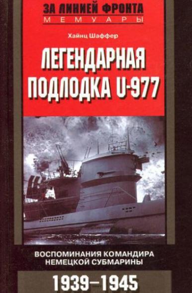 Легендарная подлодка U-977 Воспом. командира немец. субмар. 1939-1945