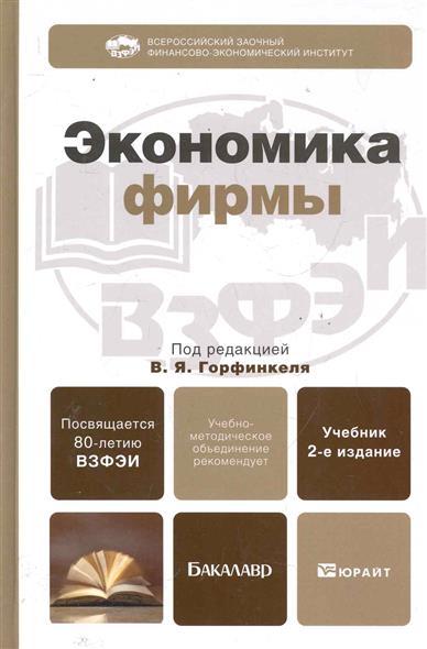 Экономика фирмы Учебник