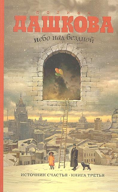 Дашкова П. Небо над бездной Источник счастья Кн.3