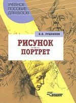Лушников Б. Рисунок Портрет