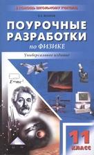 Поурочные разработки по физике. Универсальное издание. 11 класс