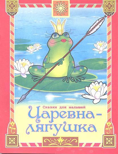 Книга царевна лягушка с картинками читать