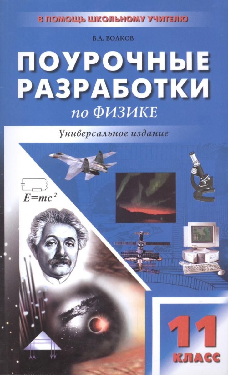 Волков В. Поурочные разработки по физике. Универсальное издание. 11 класс максимова т поурочные разработки по технологии 2 класс универсальное издание