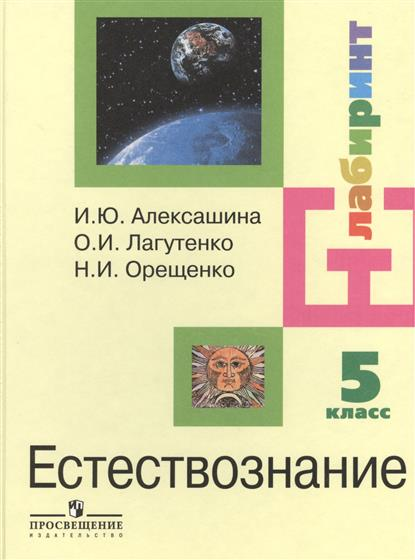 Естествознание с основами экологии. 5 класс. Учебник для общеобразовательных учреждений. 2-е издание
