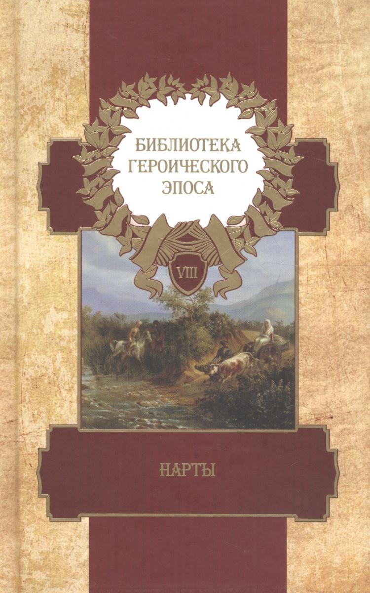 Библиотека героического эпоса. Том 8. Нарты