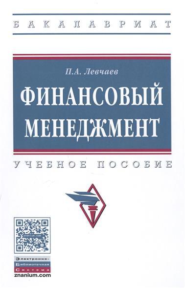 Левчаев П.: Финансовый менеджмент. Учебное пособие