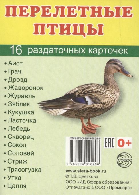Перелетные птицы. 16 раздаточных карточек перелетные птицы
