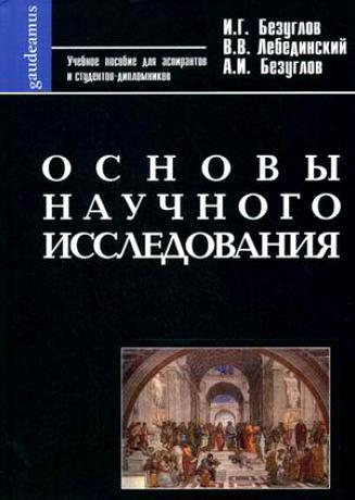 Безуглов И., Лебединский В., Безуглов А. Основы научного исследования безуглов анатолий алексеевич мафия