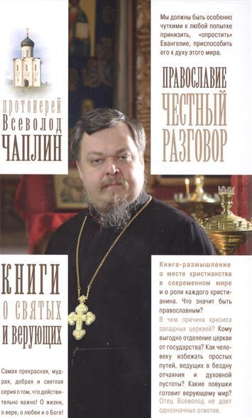 Чаплин В. Православие. Честный разговор
