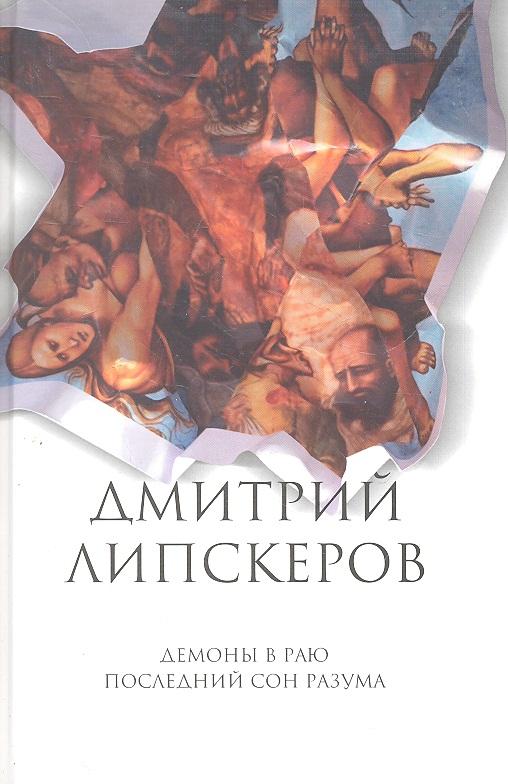 Липскеров Д. Демоны в раю Последний сон разума т.2/5тт спектакль сон разума
