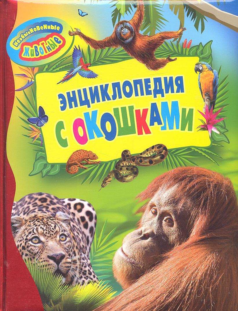 Беккер Ж. Энциклопедия с окошками. Необыкновенные животные