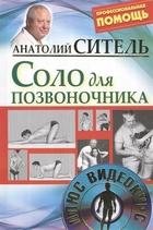 Полный курс оздоровления по методу Анатолия Сителя: Соло для позвоночника (комплект из 3 книг) (+DVD)