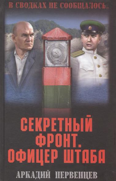 Первенцев А. Секретный фронт. Офицер штаба. Книга вторая
