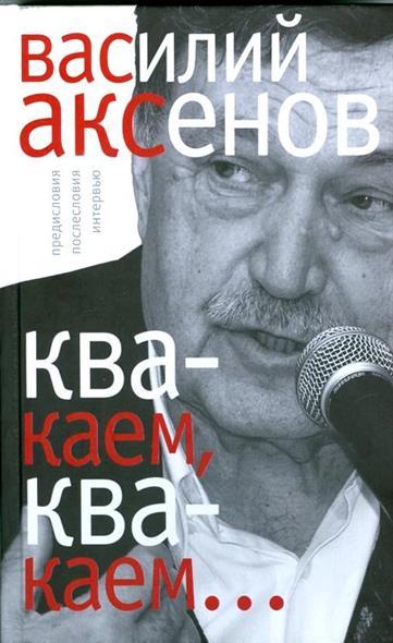Аксенов В.: Квакаем квакаем… Предисловия Послесловия Интервью