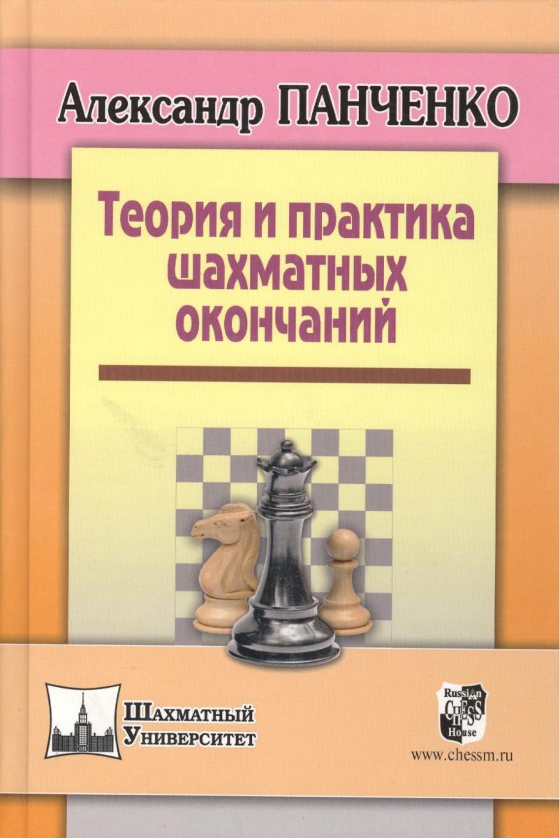 Панченко А. Теория и практика шахматных окончаний