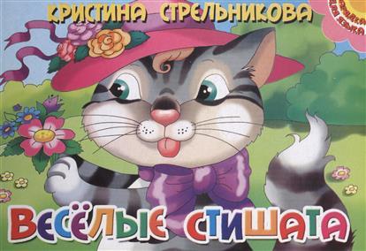 Стрельникова К. Веселые стишата