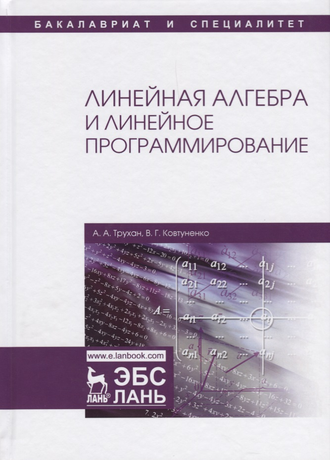 Трухан А., Ковтуненко В. Линейная алгебра и линейное программирование в р ахметгалиева математика линейная алгебра