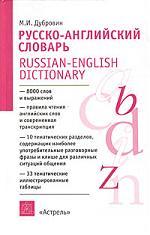 Русско-английский словарь 8 тыс. слов