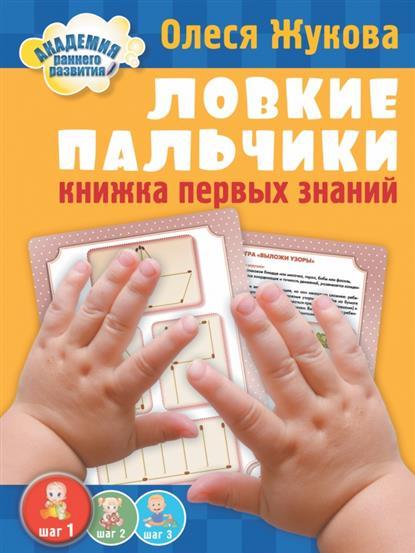 Жукова О. Ловкие пальчики. Книжка первых знаний жукова о учим цвет и форму книжка первых знаний 1 2 года
