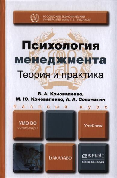 Коноваленко В., Коноваленко М., Соломатин А. Психология менеджмента. Теория и практика. Учебник для бакалавров попков в а коржуев а в теория и практика высшего образования учебник
