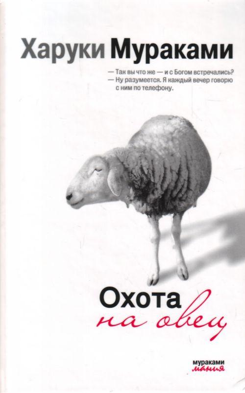 Мураками Х. Охота на овец
