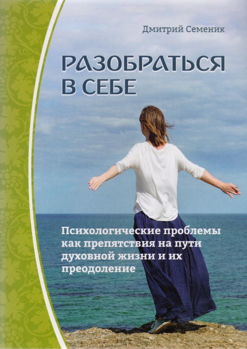 Семеник Д. Разобраться в себе. Психологические проблемы как препятствия на пути духовной жизни и их преодоление