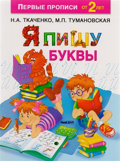 Ткаченко Н., Тумановская М. Я пишу буквы ткаченко н а тумановская м п живая азбука