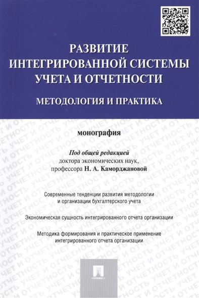 Развитие интегрированной системы учета и отчетности: методология и практика. Монография