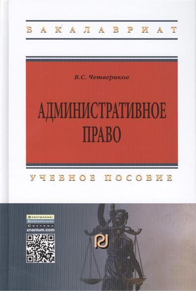 Административное право. Учебное пособие. Седьмое издание