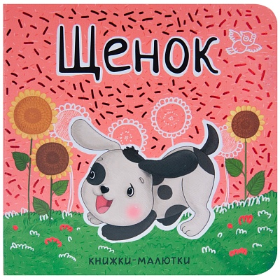 Александрова Е. Щенок александрова е неваляшки щенок