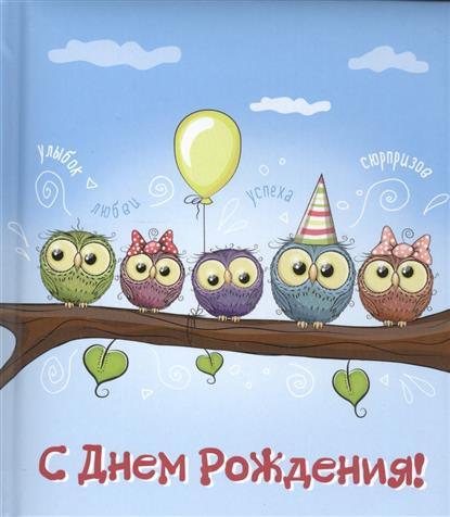 Матушевская Н. С днем рождения!